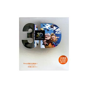 SONY BRAVIA 3D配件盒-天外奇蹟