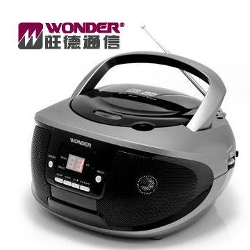 旺德手提CD音響 WD-9203