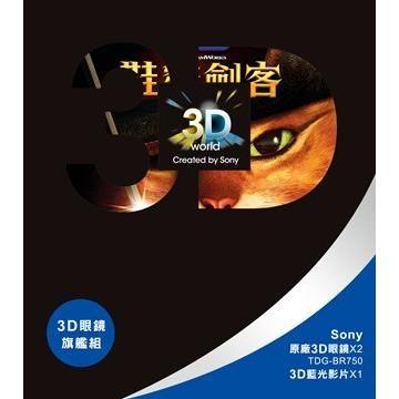 SONY Bravia 3D配件盒-鞋貓劍客