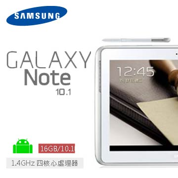 SAMSUNG Galaxy Note 10.1吋 16G-3G/白