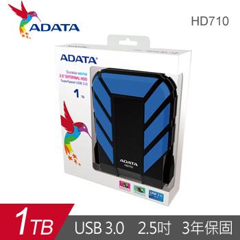 【1TB】ADATA HD710 2.5吋 外接硬碟
