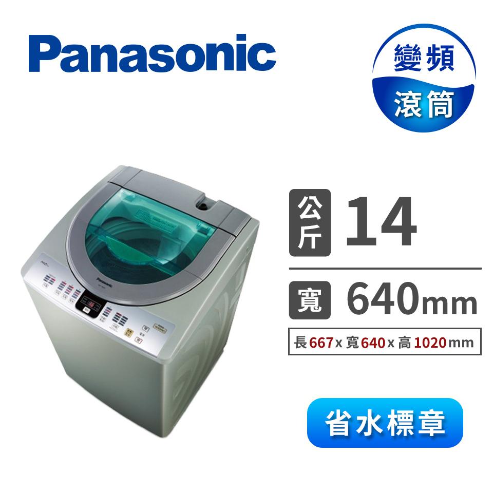 【節能補助】Panasonic 14公斤大海龍洗衣機