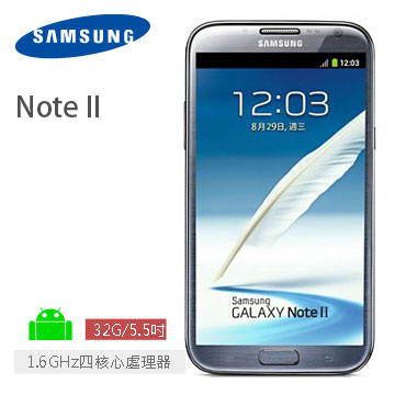 SAMSUNG Galaxy NoteII 32G/銀灰