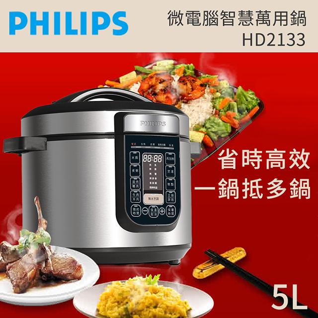 飛利浦 5L微電腦智慧萬用鍋(HD2133)