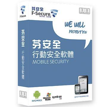 芬安全 行動安全軟體 8 1人1年版