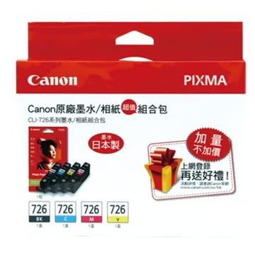 CANON 726 淡黑/紅/藍/黃墨水匣相紙組合包