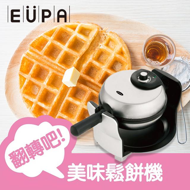 EUPA 鬆餅機