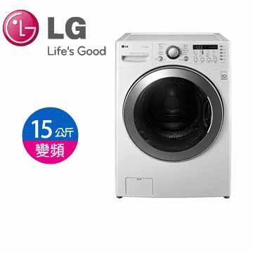 LG 15公斤Discovery洗脫烘滾筒洗衣機