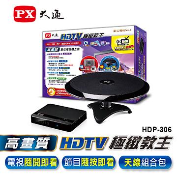 大通HDTV數位機上盒 (室內天線組合包)
