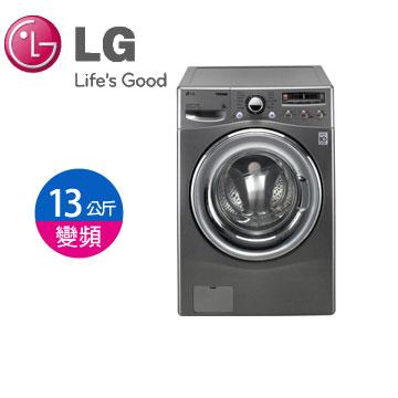 LG 13公斤6-MOTION洗脫烘滾筒洗衣機