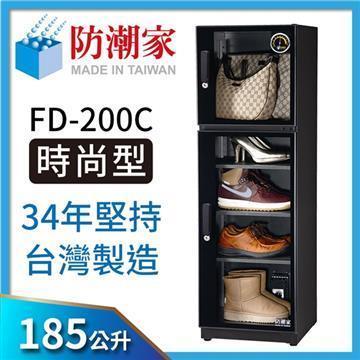防潮家 185公升電子防潮箱 FD-200C