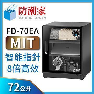 防潮家 72L電子防潮箱 FD-70EA