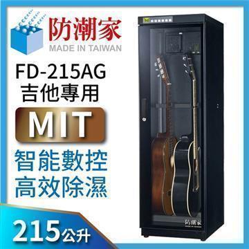 防潮家 215L吉他貝斯專用防潮箱