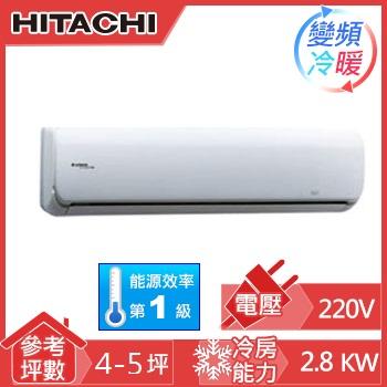 【節能補助】日立一對一變頻冷暖空調RAS-28NB