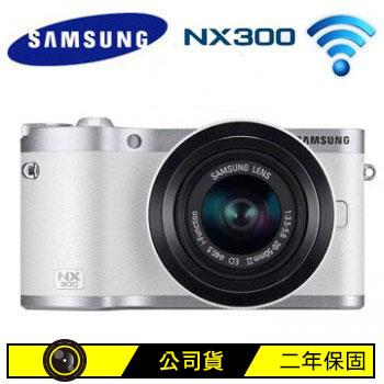 SAMSUNG NX300 20-50mm (摩登白) 公司貨