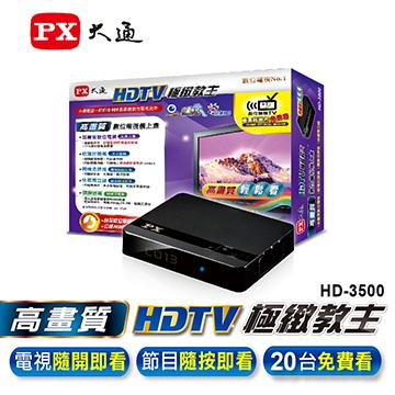 大通HDTV數位機上盒(極緻教主)  HD-3500