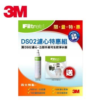 3M DS02淨水器(特惠組)