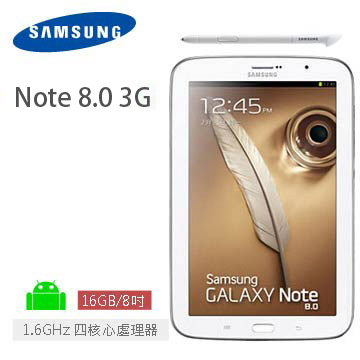 SAMSUNG Galaxy Note 8.0 16G-3G 平板電腦
