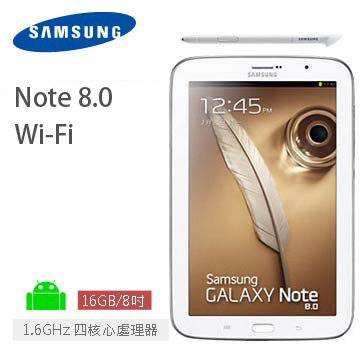 SAMSUNG Galaxy Note 8.0 16G-WIFI 平板電腦