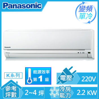 Panasonic一對一變頻單冷空調