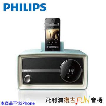 [福利品]PHILIPS 復刻時鐘docking揚聲器ORD2105B