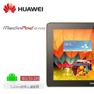 【8G】Huawei MediaPad 10FHD 3G/銀白