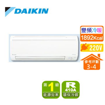 DAIKIN一對一變頻冷暖空調RXS22MVLT