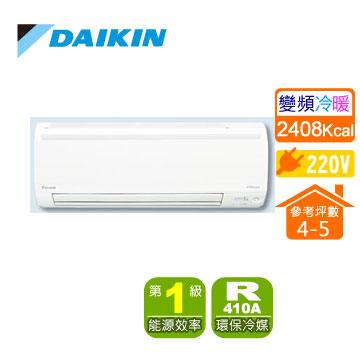 DAIKIN一對一變頻冷暖空調RXS28MVLT