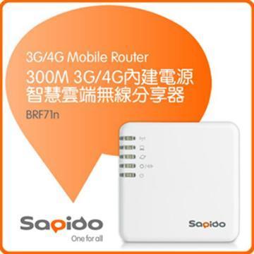 SAPIDO BRF71n 300M 3G/4G無線分享器