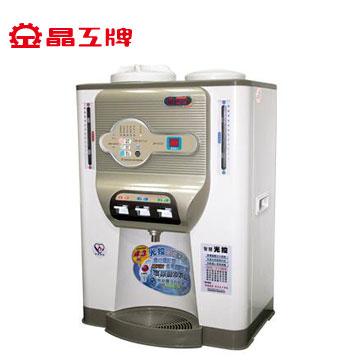 晶工牌11.5公升光控冰溫熱開飲機