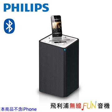 [福利品] PHILIPS 都會時尚無線多功能超質感音響 DTM3155
