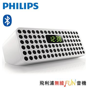 [福利品]PHILIPS 潮流派對型藍牙FUN音機 SBT310W