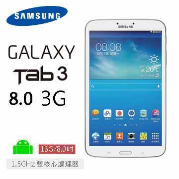 SAMSUNG Galaxy Tab3 8.0 16G-3G 平板電腦 (白)