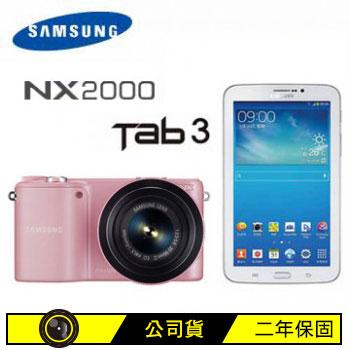 [福利品] SAMSUNG NX2000 數位相機(單鏡組)+TAB3 7吋