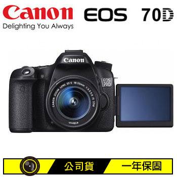 CANON EOS 70D 18-55mm KIT數位單眼相機(KIT)