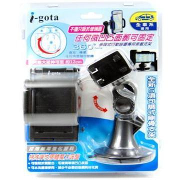 i-gota 多段式行動裝置專用車載支架