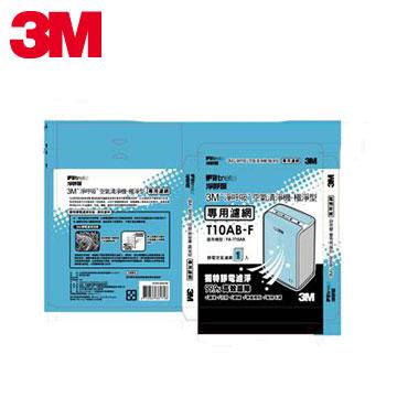 3M FA-T10AB清淨機專用濾網