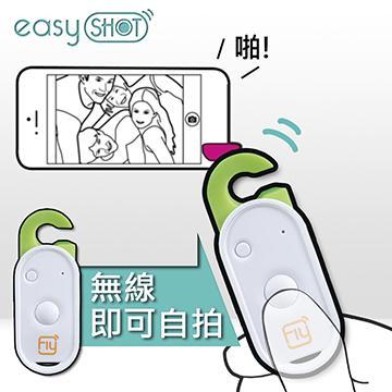 FLY-EasyShot 無線遙控自拍神器