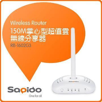 SAPIDO 150M掌心型超值雲無線分享器