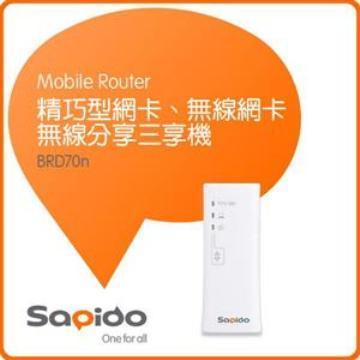 SAPIDO 精巧無線/網卡/分享三享機