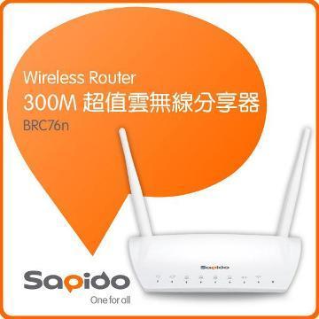 SAPIDO 300M超值雲無線分享器