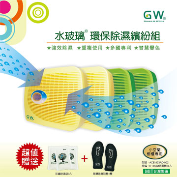 GW水玻璃環保除溼繽紛組