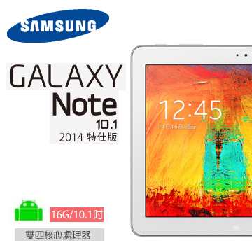 SAMSUNG Note10.1 2014 Edition WiFi 平板電腦 (白)