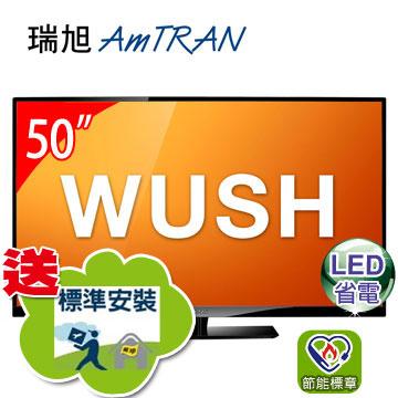 AmTRAN 50型LED連網液晶顯示器 A50M