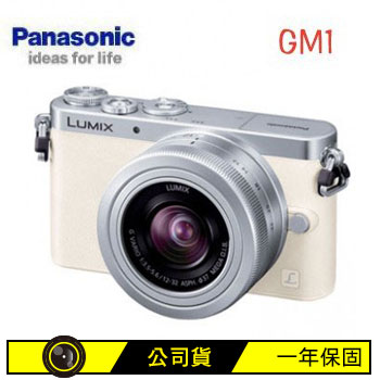 PANASONIC GM1K可交換式鏡頭相機KIT-白