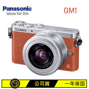 PANASONIC GM1K可交換式鏡頭相機KIT-橘