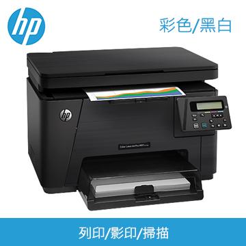 HP M176n 彩色雷射事務機