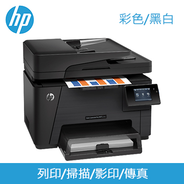 HP M177fw 彩色雷射傳真事務機