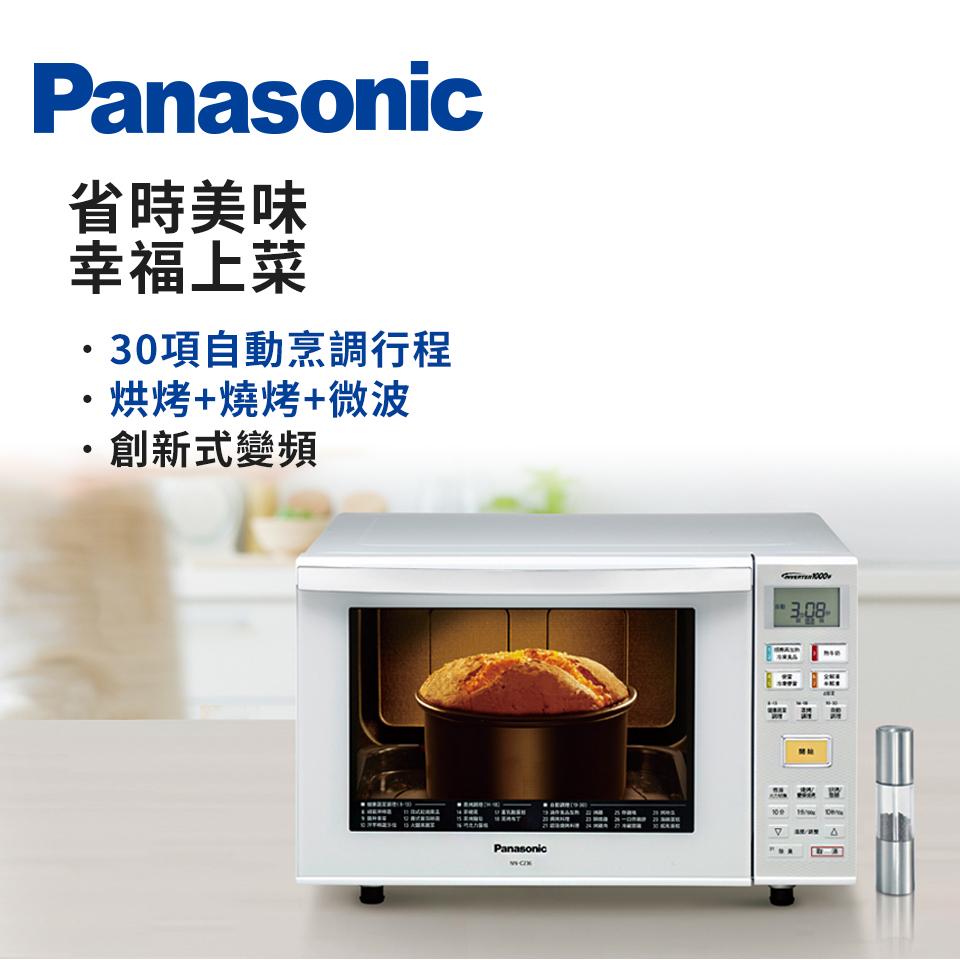 Panasonic 23L變頻微波爐
