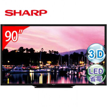 SHARP 90吋3D LED背光液晶電視  LC-90Y8T